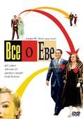Все о Еве (Blu-Ray)