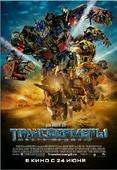 Трансформеры: Месть падших (2 Blu-Ray)