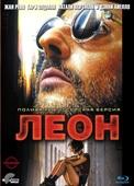 Леон: Полная режиссерская версия (Blu-Ray)