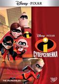 Суперсемейка (Blu-Ray)