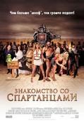 Знакомство со спартанцами (Blu-Ray)