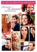 Обещать - не значит жениться (Blu-Ray)