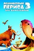 Ледниковый период 3: Эра динозавров 3D+2D (2 Real 3D Blu-Ray)