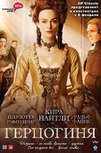 Герцогиня (Blu-Ray)