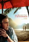 Потомки (Blu-Ray)
