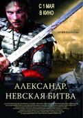 Александр. Невская Битва (Blu-Ray)
