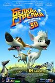 Белка и Стрелка: Звездные собаки (Real 3D Blu-Ray)
