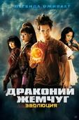 Драконий жемчуг: Эволюция (Blu-Ray)
