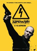 Адреналин 2: Высокое напряжение (Blu-Ray)