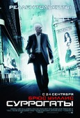 Суррогаты (Blu-Ray)