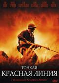 Тонкая красная линия (Blu-Ray)