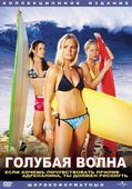 Голубая волна (Blu-Ray)