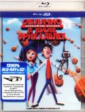 Облачно, Возможны осадки в виде фрикаделек (Real 3D Blu-Ray)