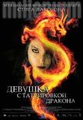Девушка с татуировкой дракона (Blu-Ray)