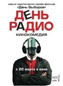 День Радио (Blu-Ray)