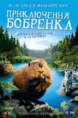 Приключения бобренка (Blu-Ray)