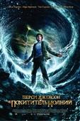 Перси Джексон и Похититель молний (Blu-Ray)