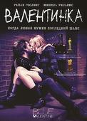 Валентинка (Blu-Ray)