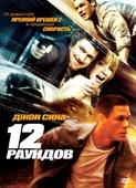 12 раундов (Blu-Ray)