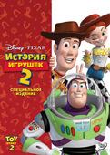 История игрушек 2 (Real 3D Blu-Ray)