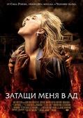 Затащи меня в Ад (Blu-Ray)