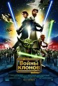 Звездные войны: Войны клонов (Blu-Ray)