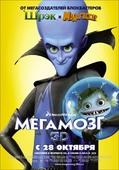 Мегамозг (Real 3D Blu-Ray + 2D Blu-Ray)