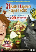 Иван-царевич и серый волк (Blu-Ray)
