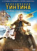 Приключений Тинтина: Тайна Единорога (Blu-Ray)