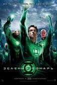 Зеленый Фонарь (Blu-Ray)