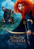 Храбрая сердцем (2 Blu-Ray)