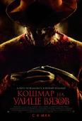 Кошмар на улице Вязов (Blu-Ray)