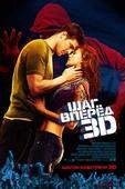 Шаг вперед 3 (в 3D и 2D) (Blu-Ray)