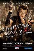 Обитель зла: Жизнь после смерти (Real 3D Blu-Ray)