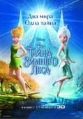 Феи: Тайна Зимнего леса (Real 3D Blu-Ray + 2D Blu-Ray)