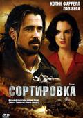 Сортировка (Blu-Ray)
