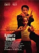 Каратэ-пацан (Blu-Ray)
