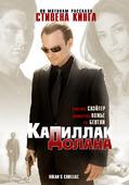 Кадиллак Долана. Специальное издание (Blu-Ray)