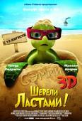 Шевели ластами! (Real 3D Blu-Ray)