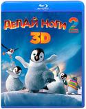 Делай ноги 2 (Real 3D Blu-Ray)