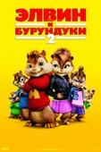 Элвин и бурундуки 2 (Blu-Ray)