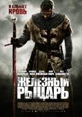 Железный рыцарь (Blu-Ray)