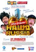 Наша Russia: Яйца судьбы (Blu-Ray)