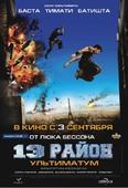 13-й Район: Ультиматум (Blu-Ray)