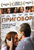 Приговор (Blu-Ray)