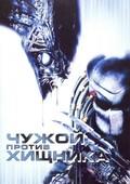 Чужой против Хищника (Blu-Ray)