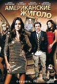 Американские жиголо (Blu-Ray)