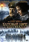 Багровый цвет снегопада (DVD+Blu-Ray)