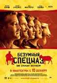 Безумный спецназ (Blu-Ray)
