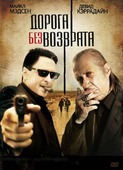 Дорога без возврата (Blu-Ray)